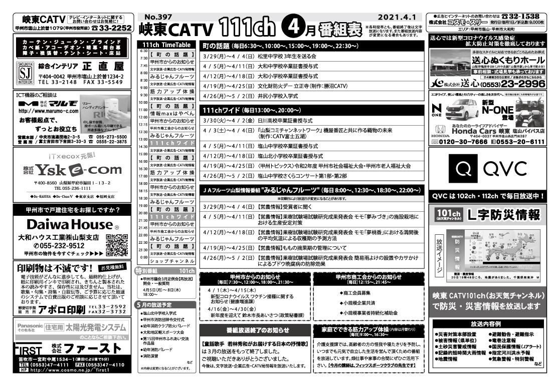 Qvc jp 今日 の 番組 表